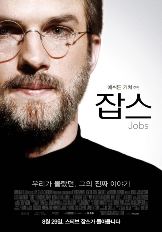 "Steve Jobs Biopic ""jOBS"" gets 2 pretty awful posters – The Second Take"