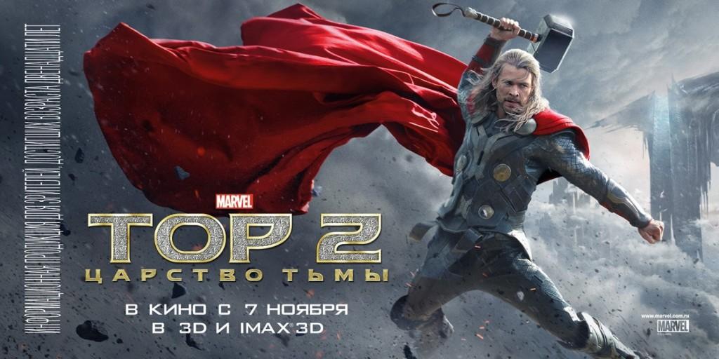Thor movie posters at movie poster warehouse moviepostercom