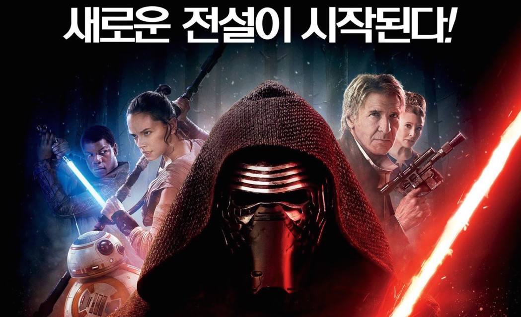 Star wars the force awakens episode 7 trailer poster